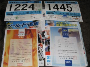 Race numbers, certificates for 2007 and 2008