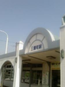 Mie Town Train Station